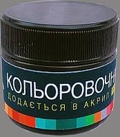 ЧЁРНЫЙ.Краситель для жидкого акрила. KeramoKrill ( Керамокрилл ) 50 грам.