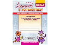 Робочий зошит  Математика  3 клас (до підручника Рівкінд) Асса