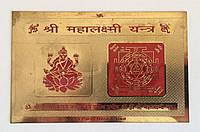 Янтра Маха Лакшми  / Shri Maha Lakshmi Yantra