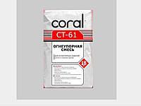 Огнеупорная смесь Coral CT 61