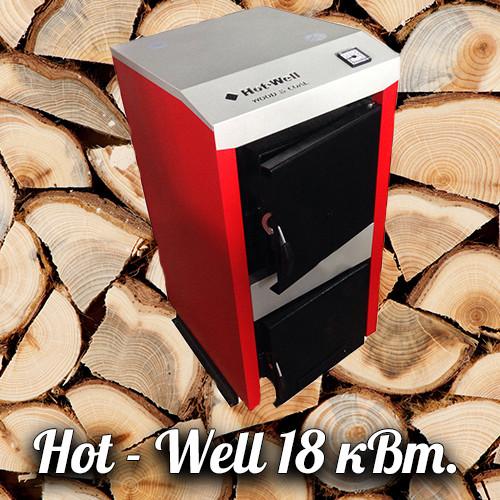 Котел Hot-well 18 кВт.