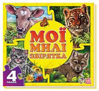 Детская книга-пазл. Мои пушистые крохи: Мои милые зверушки 353004 на укр. языке