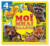 Детская книга-пазл. Мои пушистые крохи: Мои милые малыши 353005 на укр. языке