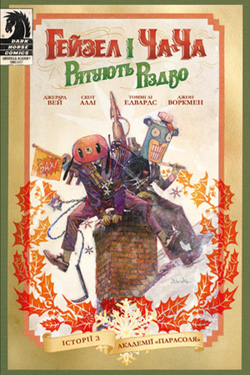 """Комікс """"Історії з Академії «Парасоля» Гейзел і Ча-Ча рятують Різдво"""""""