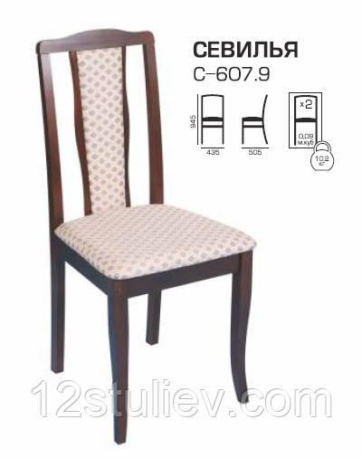 Стілець З-607.9 «Севілья»