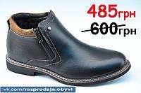 Зимние ботинки мужские, классические, богато смотрятся, фото 1