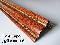 Карниз алюминиевый 3-х рядный К-54 EURO крашеный «дерево», 74*59 мм