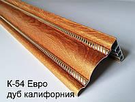 """Карниз алюминиевый 3-х рядный К-54 EURO """"дуб калифорния"""""""