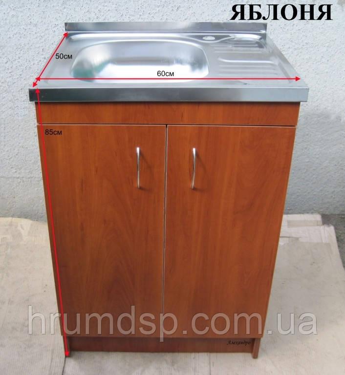 Мойка кухонная с тумбой 60х50 накладная(комплект)