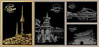 "Картина царапка Lago Набор 4-х скретч-открыток ""Версия 4 Южная Корея"" (SP-04) 4 шт по 20х14 см"