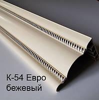 Карниз алюминиевый 3-х рядный К-54 EURO крашеный бежевый, белый, 74*59 мм