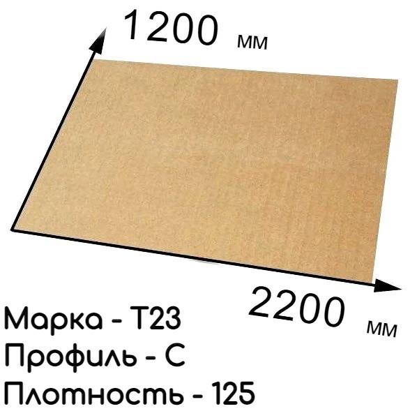 Гофрокартон трехслойный Т-23 - 120 см × 220 см - бурый