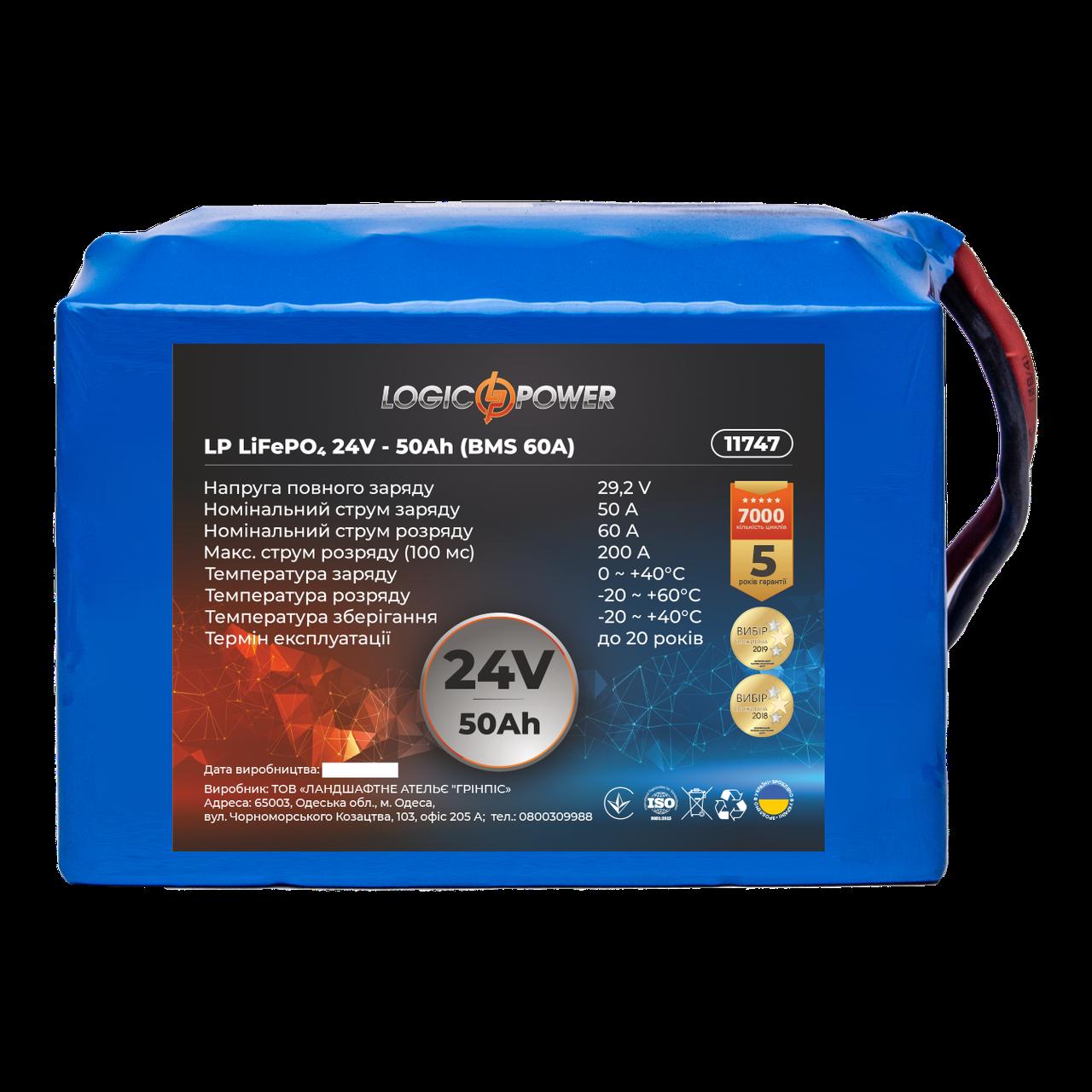 Акумулятор LP LiFePo-4 24 V - 50 Ah (BMS 60A)