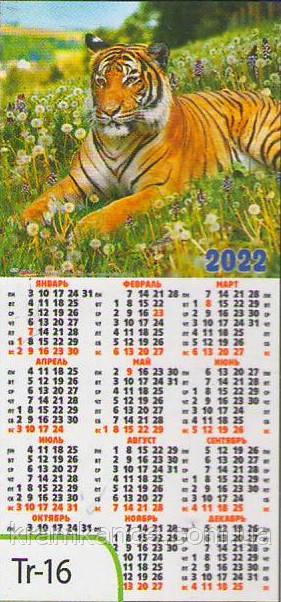 Календарь Третинка (плакат) 2022 год