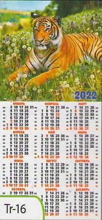 Календарь Третинка (плакат) 2022 год, фото 2
