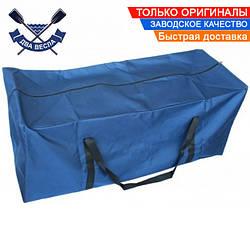 Сумка для лодки 120х50х40 см транспортировочная сумка для надувной лодки под мотор или килевой лодки синяя