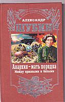 Александр Шубин Анархия - мать порядка