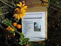 Белорусский монастырский чай успокоительный.