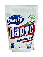 Стиральный порошок Парус Daily Универсальный для ручной стирки - 450 г.