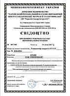 Сертификат о поверке