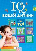 Країна мрій IQ вашої дитини АйКью