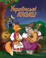 Країна мрій ЗК Золота скарбниця казок Українські казки