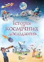 Країна мрій ХвЗукр Історія космічних досліджень