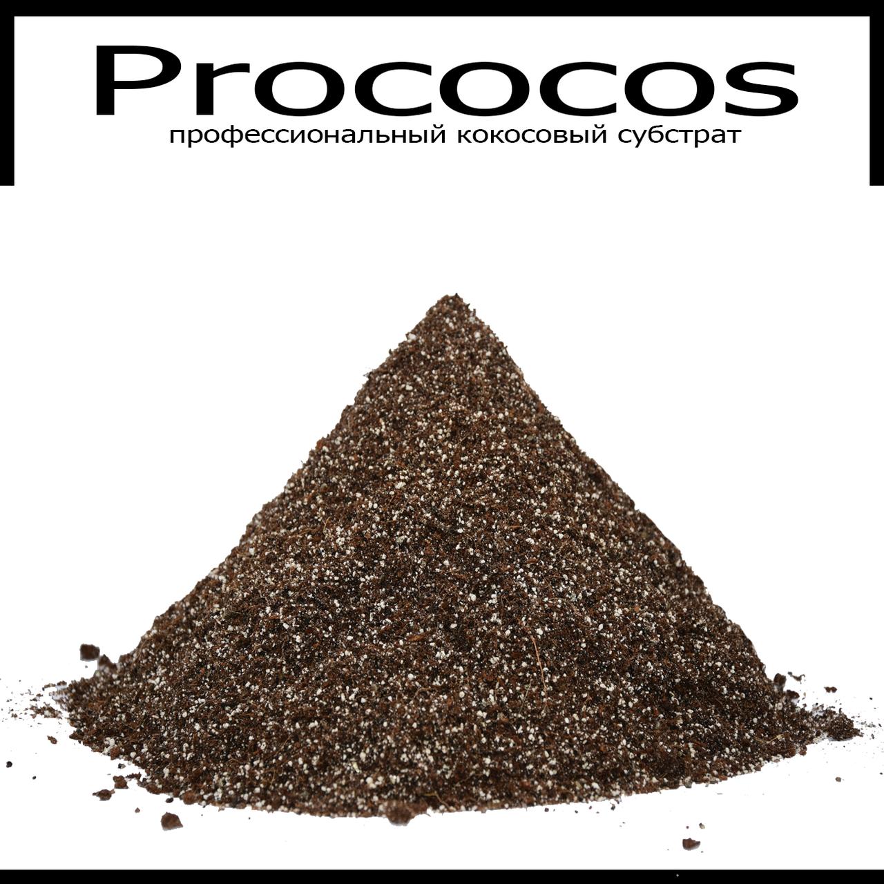 Профессиональный кокосовый субстрат Prococos 50л. Bio Grow для гроверов и ситифермеров