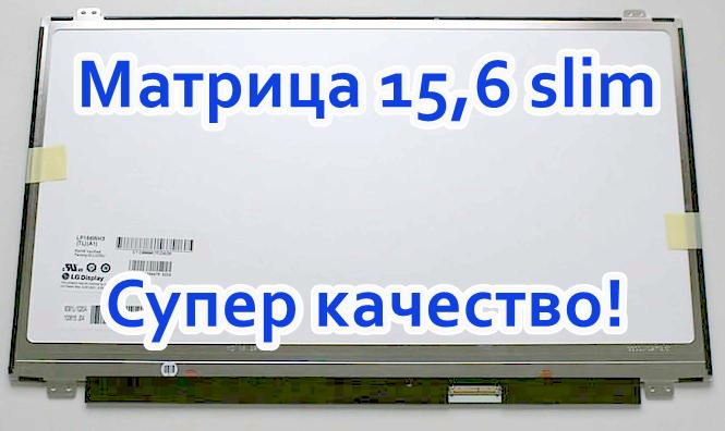 Матрица для HP envy m6   Доставка по Киеву, фото 2