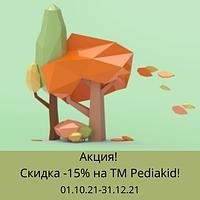 Акция! Скидка -15% на ТМ Pediakid!