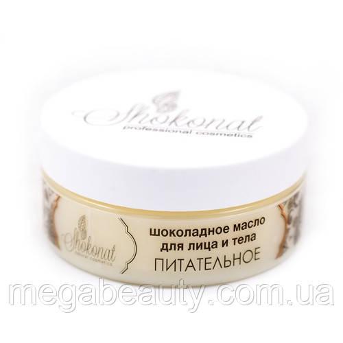 Шоконат Шоколадне масло для особи і тіла Поживне 250 г