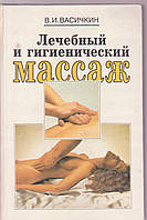 В.И. Васичкин Лечебный и гигиенический массаж