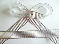 Лента регилин с серебрянной парчей 2,5 см,