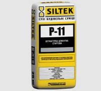 SILTEK Р-11 Штукатурка цементная стартовая 25 кг.