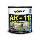 Краска для бетонных полов Kompozit АК-11 (серая) 10 кг.