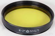 Светофильтры желтые СЛ-139ж