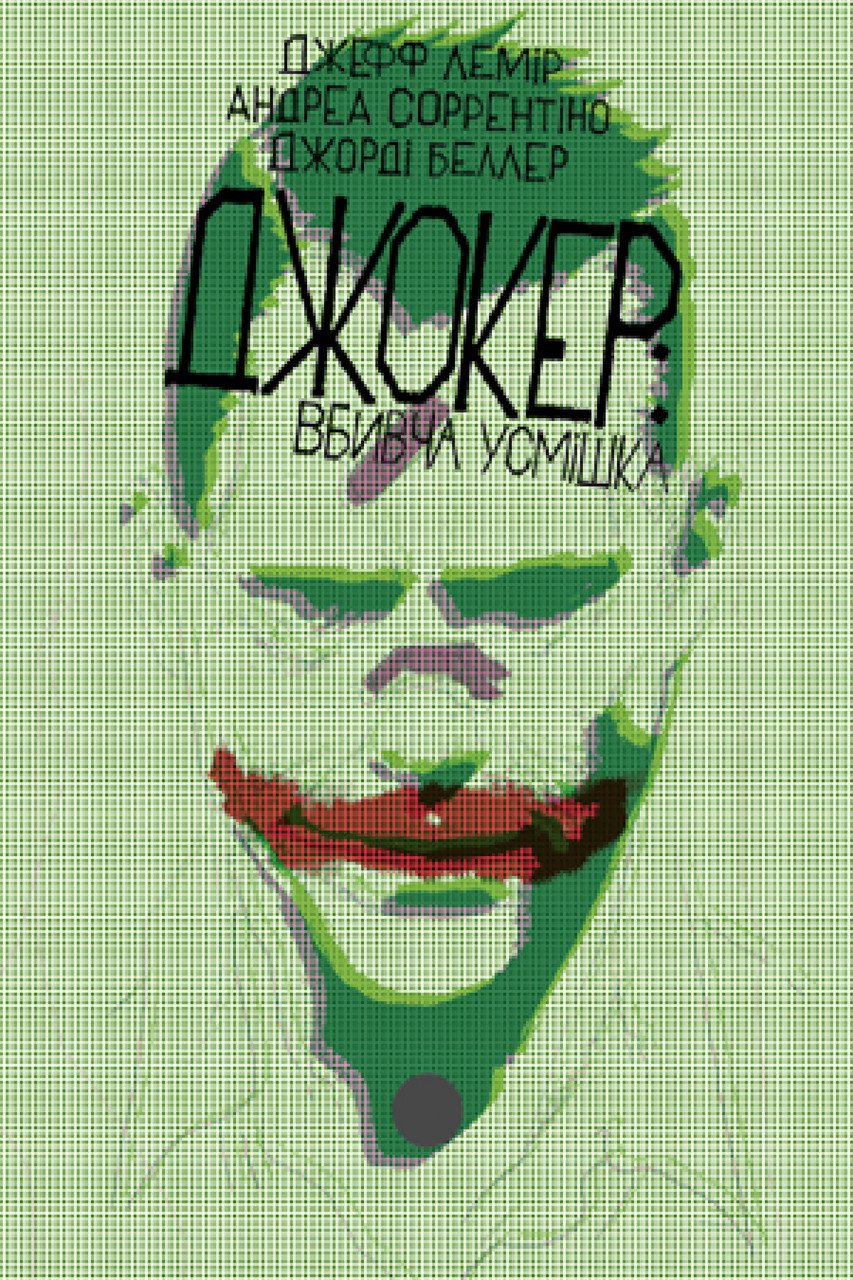 """Комікс """"Джокер: вбивча усмішка"""""""