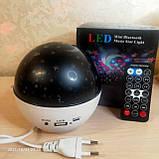 Світлодіодний міні-музичний світильник Зоряне небо з Bluetooth, обертається з пультом, фото 2