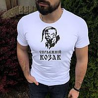 Чоловіча футболка Справжній козак. Подарунок на день захисника, фото 1