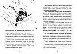 """Книга """"Як приручити дракона. Книжка 4 Як зняти прокляття дракона"""", фото 2"""
