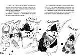 """Книга """"Як приручити дракона. Книжка 4 Як зняти прокляття дракона"""", фото 4"""