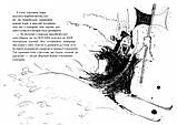"""Книга """"Як приручити дракона. Книжка 4 Як зняти прокляття дракона"""", фото 3"""