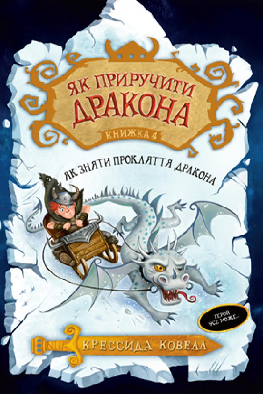 """Книга """"Як приручити дракона. Книжка 4 Як зняти прокляття дракона"""""""