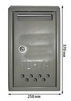 Почтовый ящик с металлическим замком.