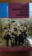 Вони виборювали волю України