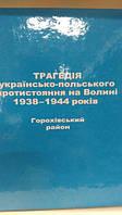 Трагедія українсько-польського протистояння  на Волині 1938–1944 років. Горохівський район