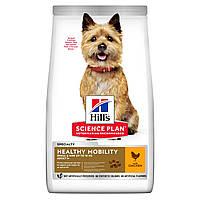 Сухой корм HILL`S (Хилс) Adult Small & Miniature Healthy Mobility для собак малых пород для суставов 1.5 кг
