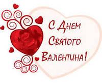 14 февраля День влюбленных выбор подарка