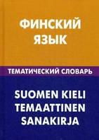 Финский язык. Тематический словарь