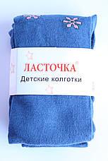 Детские колготы на девочку 92/164 «Ласточка», фото 3